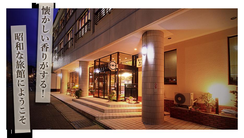 薬湯たる所以|会津・猪苗代 中丿沢温泉 弱酸性の薬湯 平澤屋旅館